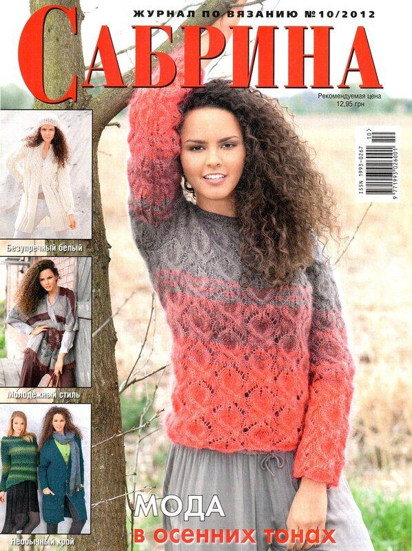 Новые модели журнала по вязанию сабрина