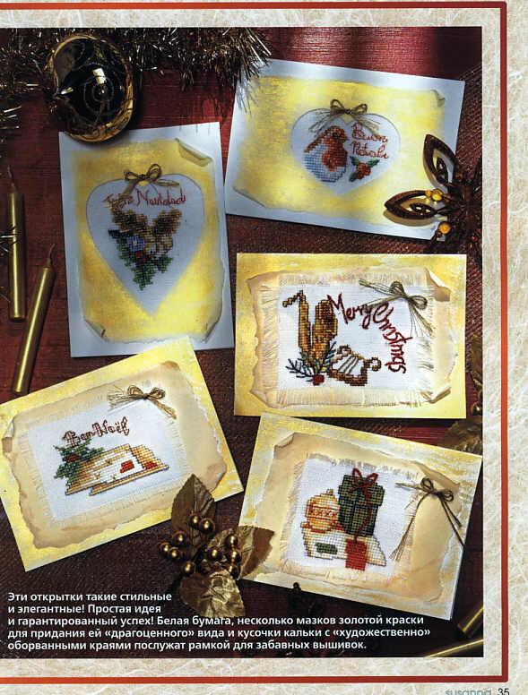 Из миниатюр получаются красивые вышитые открытки.