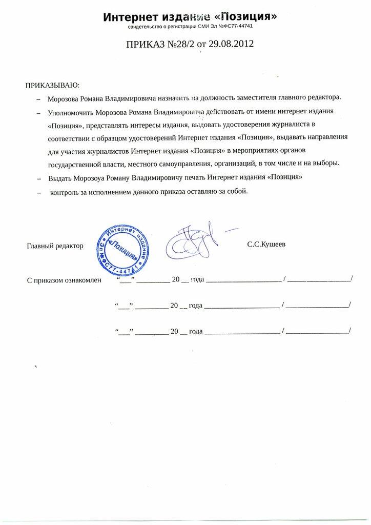 приказ на продление полномочий директора образец
