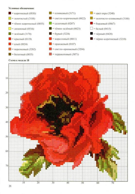 схема вышивки крестиком маки