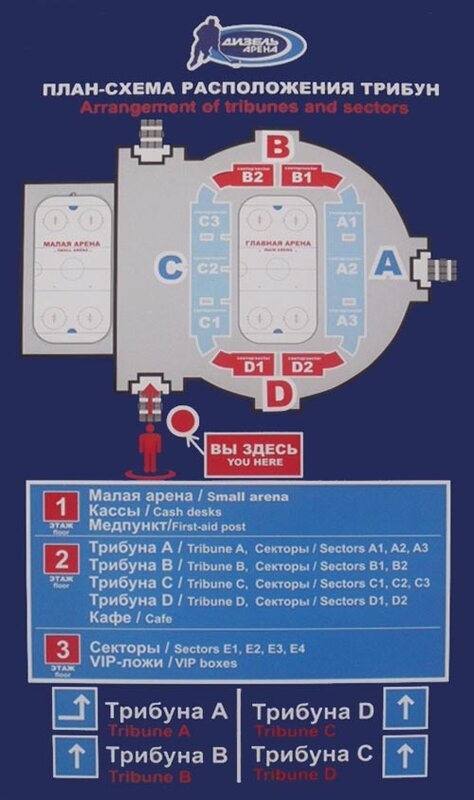 Деятельность комплекса не ограничивается только спортом, арена способна превращаться в киноконцертный зал.