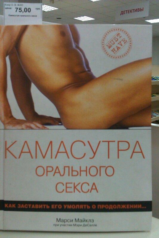 Камасутра орального секса книга