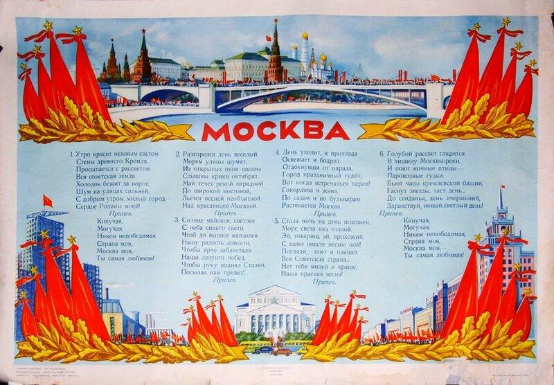 Москва, В.Лебедев-Кумач, стихи о Москве