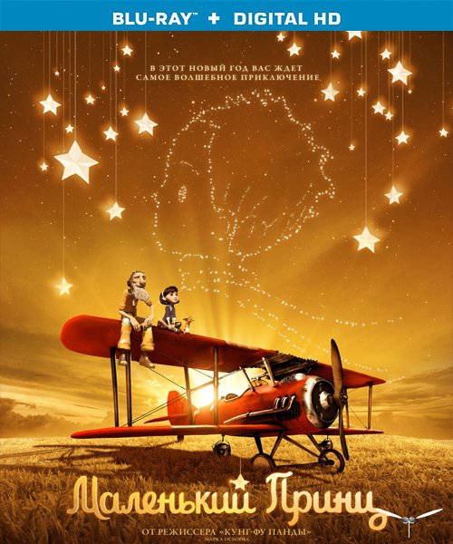 Маленький принц / The Little Prince (2015/BDRip/HDRip) + 3D