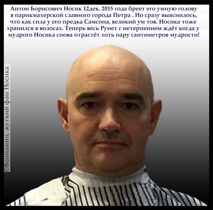 Носик Антон Борисович.