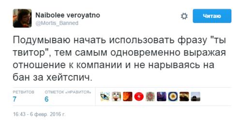 20160206_ты твитор.png