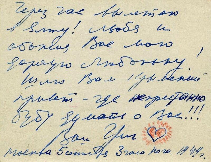 Любовь Орлова в Крыму, на вершине Ай-Петри. 1949 год Надпись на обороте.jpg