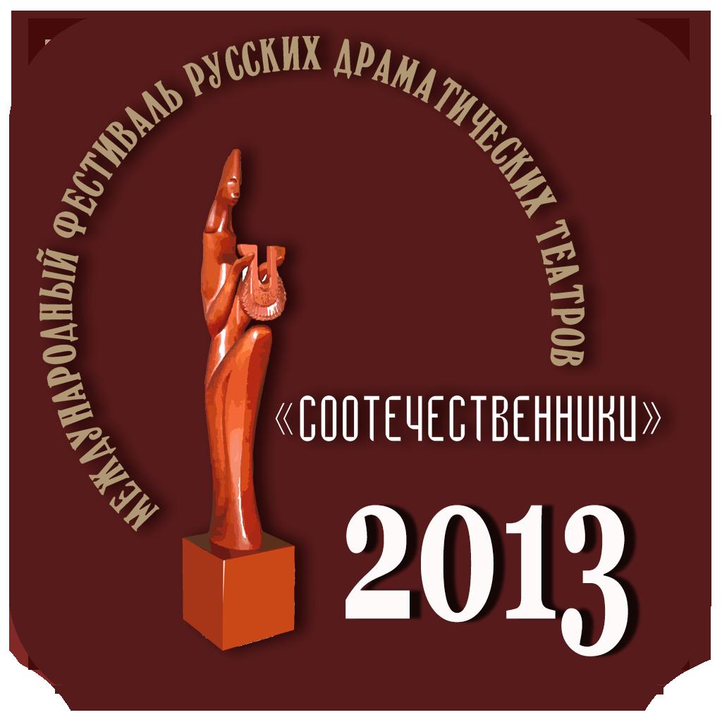 СООТЕЧЕСТВЕННИКИ 2013