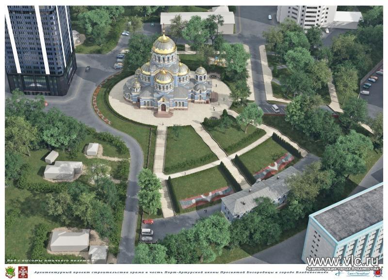 храм ул Запорожская, проекты владивостока