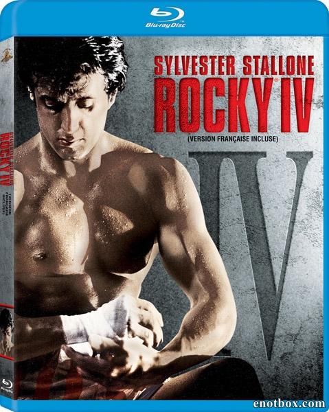 Рокки4 / Rocky IV (1985/BDRip/HDRip)