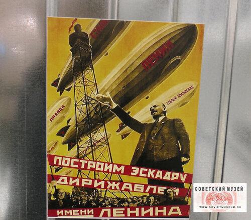 sovieteramuseum-avia-new-age-14.JPG