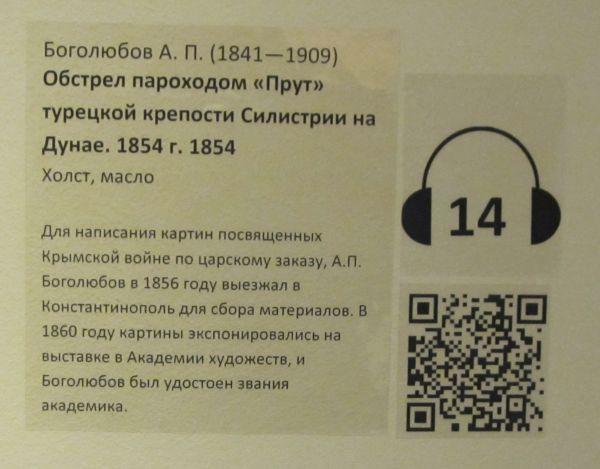 Описание картины сQR-кодом