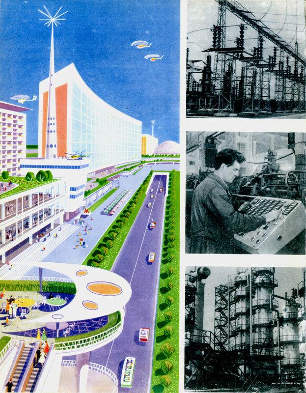 Будущее советской техники рождается сегодня. Художник Р.Ж.Авотин