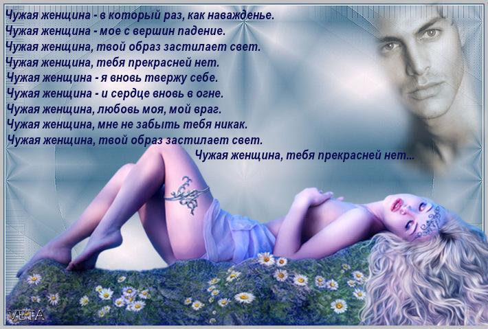 Чужая женщина стих картинка