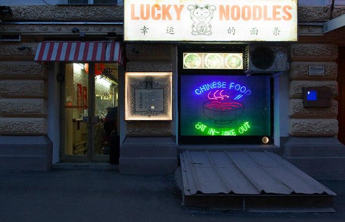 Ресторан Lucky Noodles