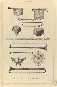 117. Музыкальные орудия, упаотреблявшиеся прежде XVII столетия в войсках Иностранных Европейских Государств служащих пояснением для древней.                                   118. Тулумбас с вощагою и трубы в XVI и XVII
