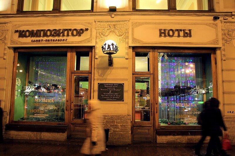 нотный магазин Северная лира на Невском проспекте в Санкт-Петербурге