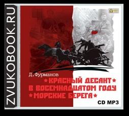 Аудиокнига Дмитрий Фурманов «Красный десант. В восемнадцатом году. Морские берега»