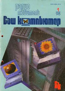 Журнал: Радиолюбитель. Ваш компьютер - Страница 2 0_132f81_789c0fc1_M