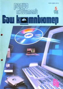 Журнал: Радиолюбитель. Ваш компьютер - Страница 2 0_13359c_7839246a_M