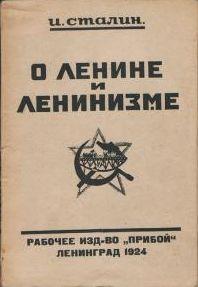 сталин книга.jpg