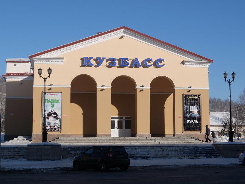 Междуреченск - Кинотеатр Кузбасс