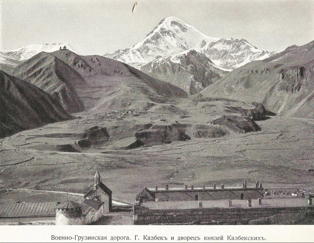 Гора Казбек и дворец князей Казбекских