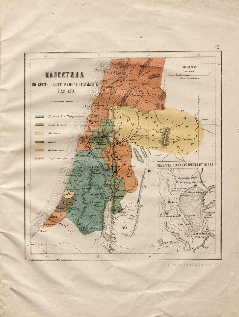 07. Палестина во время общественного служения Иисуса Христа