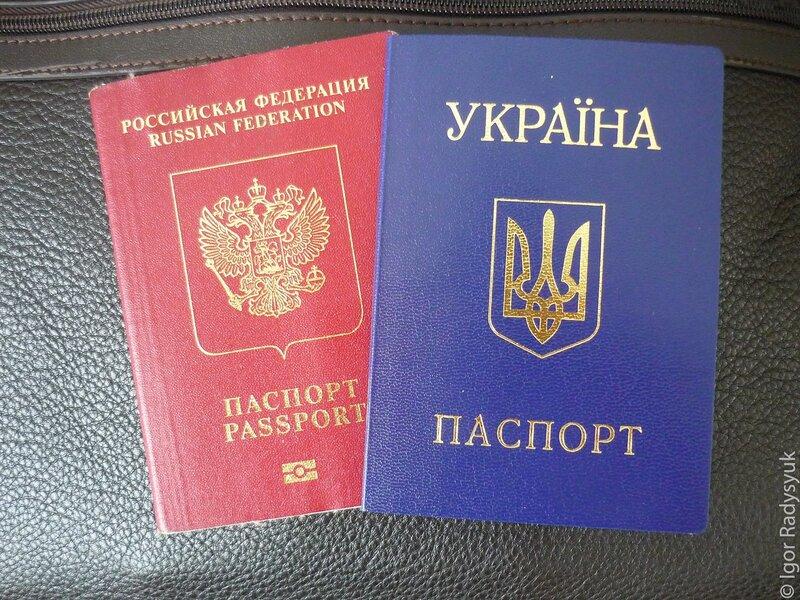 Два паспорта России и Украины