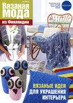 Вязаная мода из Финляндии. Вязаные идеи для украшения интерьера - №5 - 2012