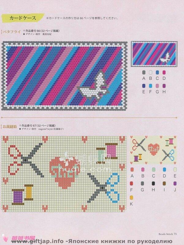 ...бисеринки расположены точно одна над одной, то это прямое и плотное плетения (ручное ткачество), а если бисер...