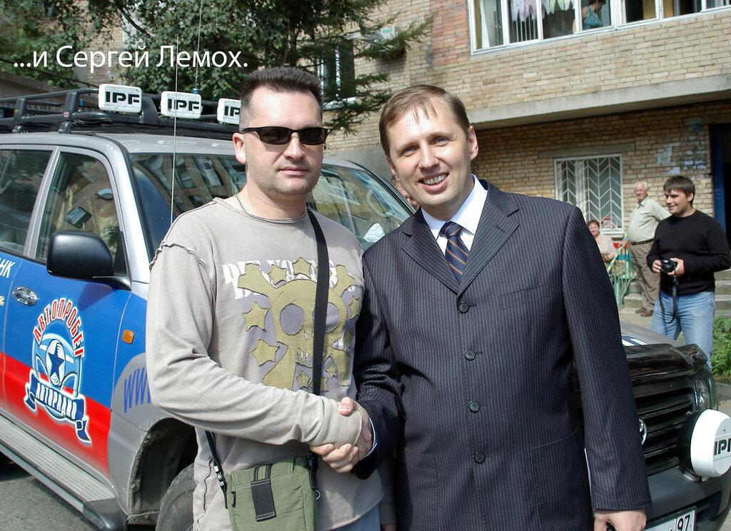 Александр Карпенко и Сергей Лемох