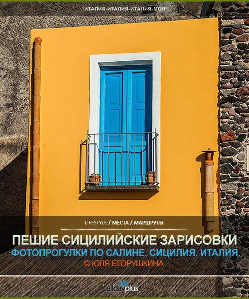 Сицилийские фотозарисовки. Профессиональные прогулки по острову Юли Егорушкиной (©). 20 фотозарисовок.