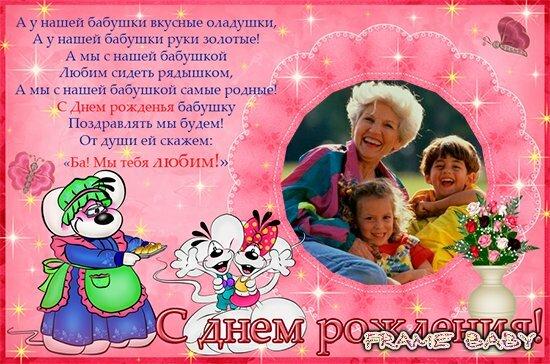 Фото открытки для бабушки своими руками