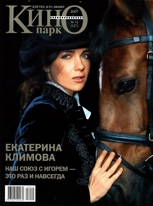 Екатерина Климова, фото в журнале Кино-Парк, декабрь 2007