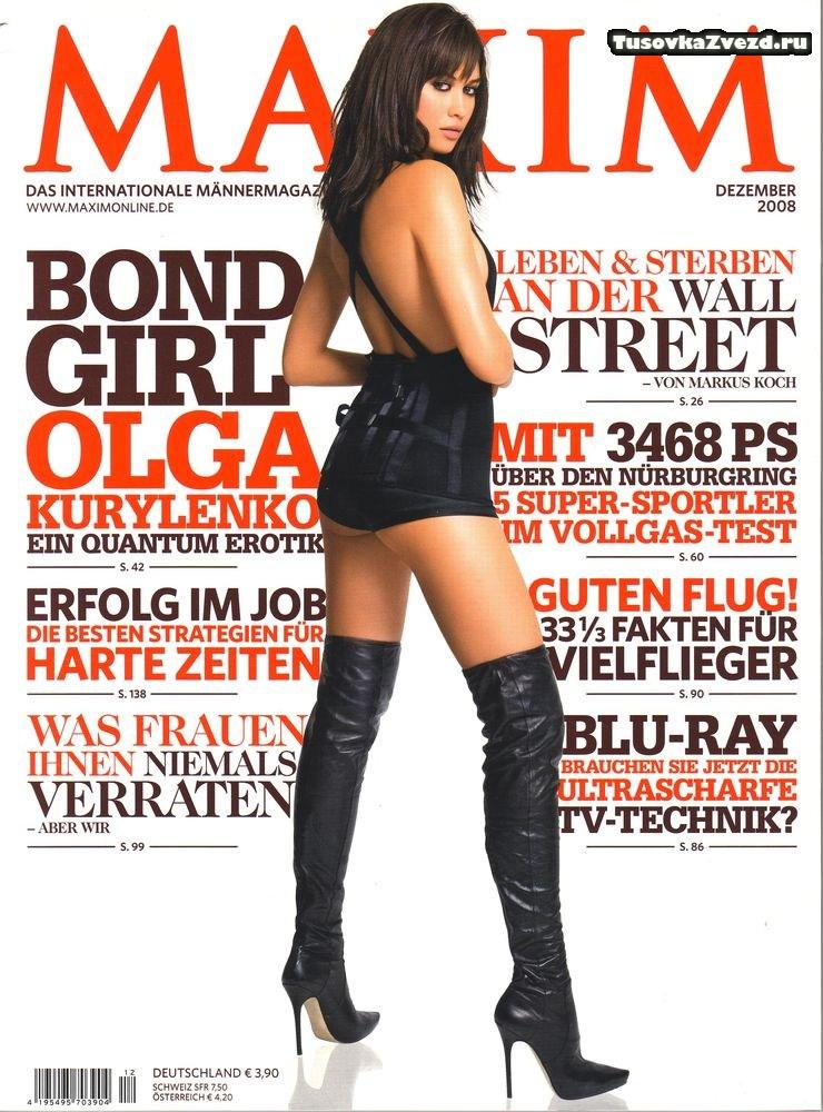 Ольга Куриленко эротическая фото сессия для журнала Maxim Германия, декабрь 2008
