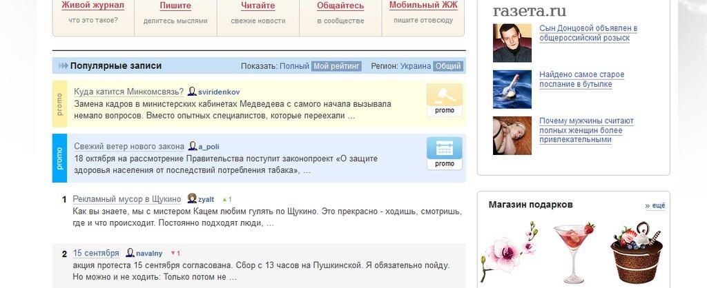 ЖЖ-ный holy war Ростелекома