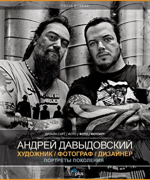 Художник Андрей Давыдовский. Фотопортреты.