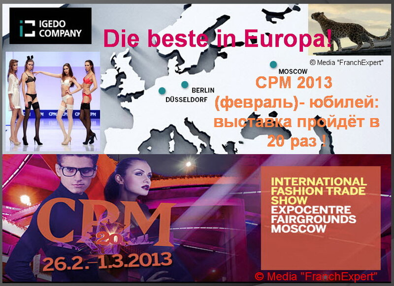 CPM Collection Premiere Moscow 2013