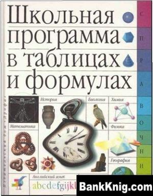 Книга Школьная программа в таблицах и формулах (большой универсальный справочник)