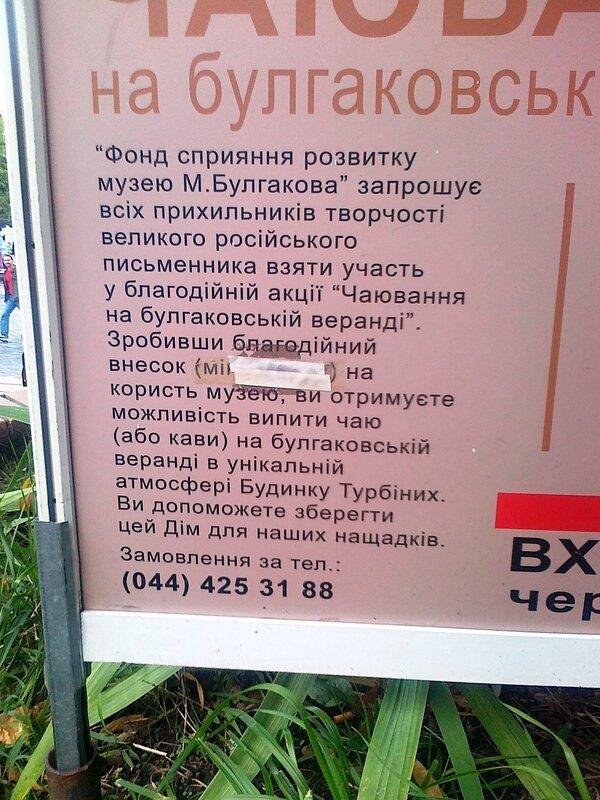 Приглашение к чаепитию на булгаковской веранде