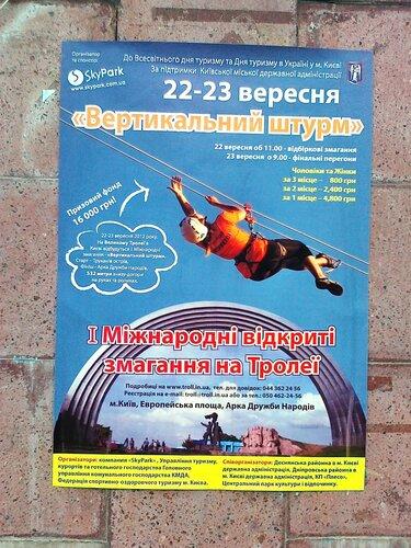 """Афиша соревнований """"Вертикальный штурм"""""""