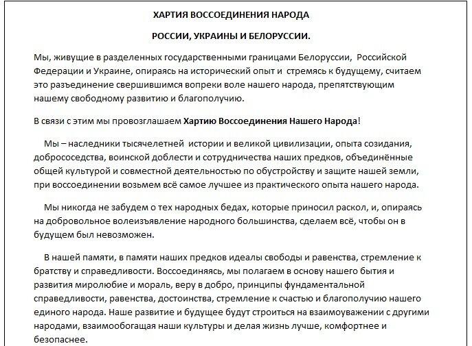 Хартия о воссоединении России, Украины и Белоруссии