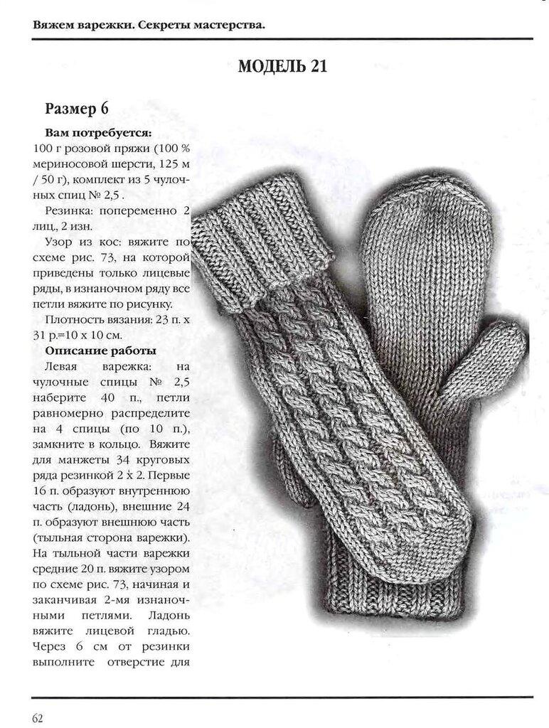 Схемы для вязания варежек спицами с описанием  474