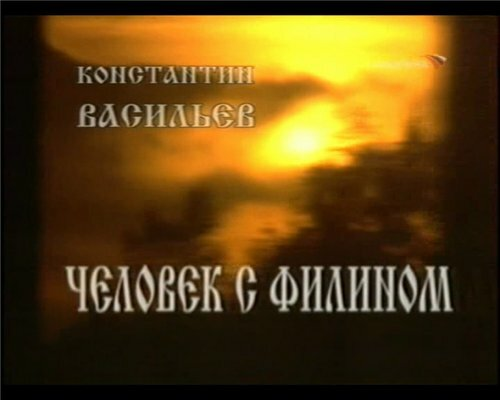 Константин Васильев. Человек с филином