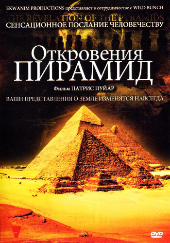 Откровения пирамид / The Revelation of the Pyramids