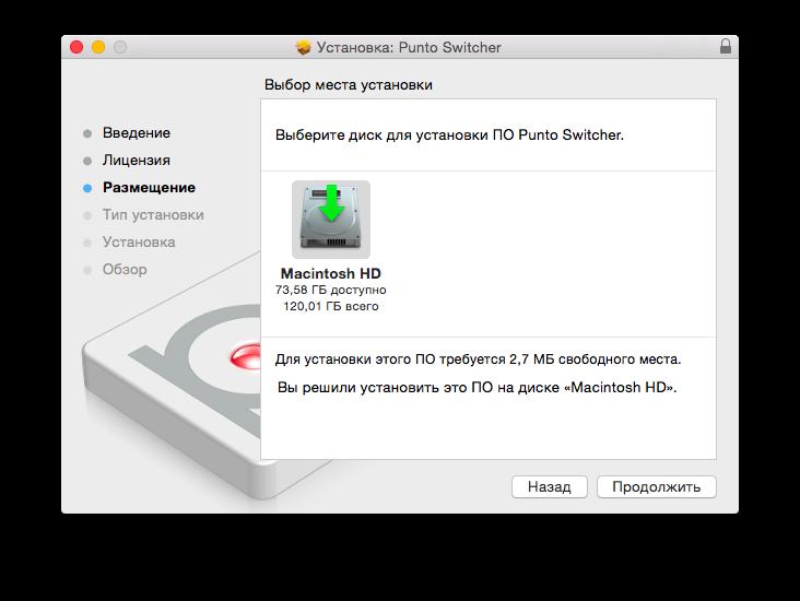 punto switcher +для mac