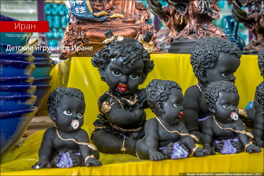 Черные детские игрушки. Иран