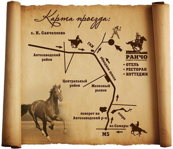 Cхема проезда на Ранчо Техас.  Иногороднему клиенту, ни разу не бывавшему в Тольятти, такой рисунок мало чем поможет...