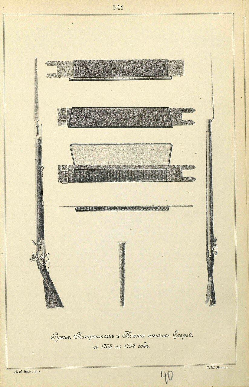 541. Ружье, Патронташ и Ножны пеших Егерей, с 1765 по 1796 г.
